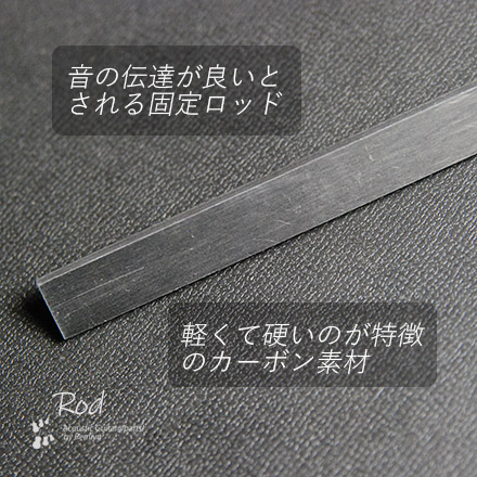 #7506 【ロッド】 カーボン CF-10 9.5x3.2x480mm ネック補強用 ネック調整不可 炭素材 送料880円ヤマト宅急便