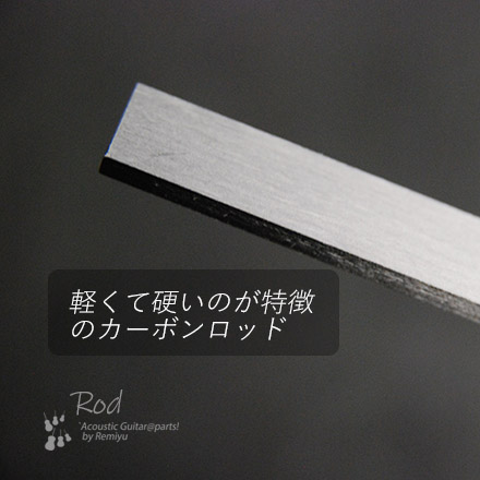 #7508 【ロッド】  カーボンCF-110 9.5x3.2x630mm