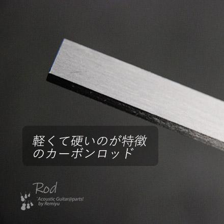 #7508 【ロッド】  カーボン  CF-110 9.5mmx3.2mmx630mm ネック補強用 ネック調整不可 炭素材 送料1100円ヤマト宅急便