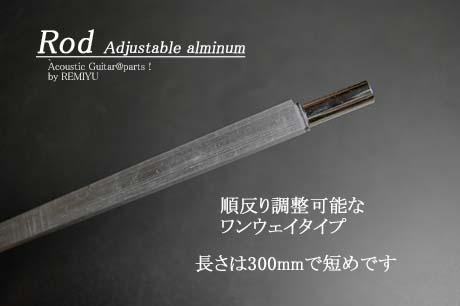 #7510 【ロッド】 アジャスタブル ワンウェイ 300x12x10mm