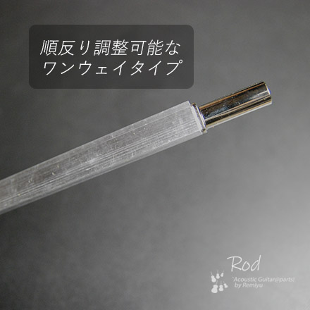 #7510 【ロッド】 アジャスタブル ワンウェイ 300x12x10mm 送料880円ヤマト宅急便