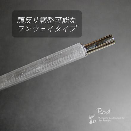 アジャスタブル ワンウェイ 300mmx12mmx10mm ネック補強用 ネック調整可 順ゾリ対応