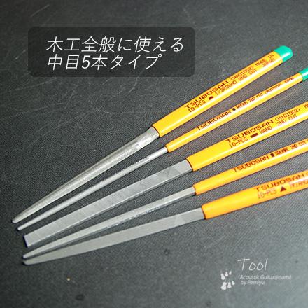中目ヤスリ ( 細 ) 5本組セット 木材研磨