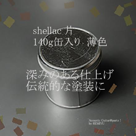 #8010 【塗料】 シェラック片 薄色140g  缶入り