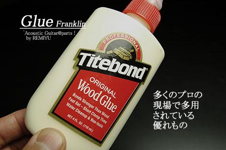 #8011 【接着剤】 フランクリン タイトボンド 130g