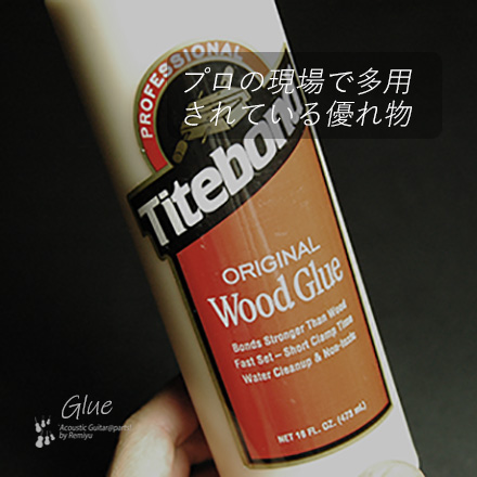 #8011 【接着剤】 フランクリン タイトボンド 520g