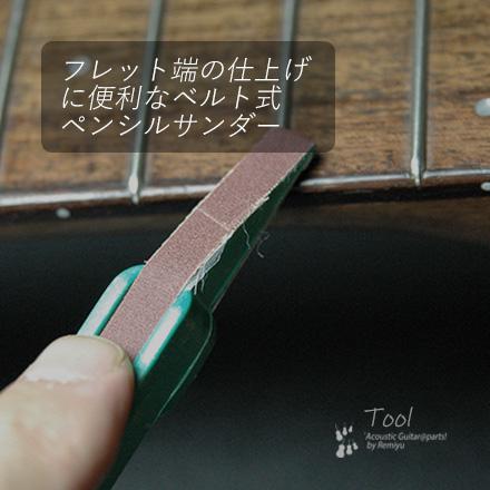 ペンシルサンダー #320 小面積研磨用 フレット端仕上げ