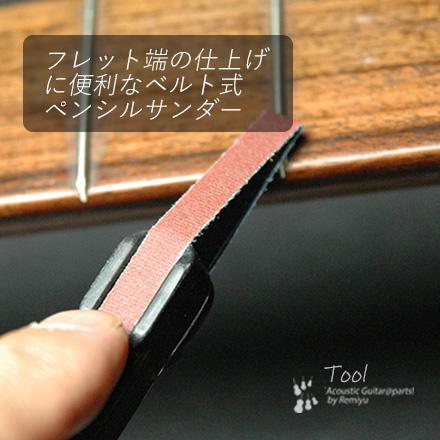 ペンシルサンダー #600 小面積研磨用 フレット端仕上げ