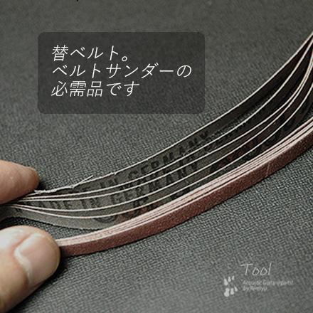 ペンシルサンダー#180用替ベルト 5本セット 小面積研磨用