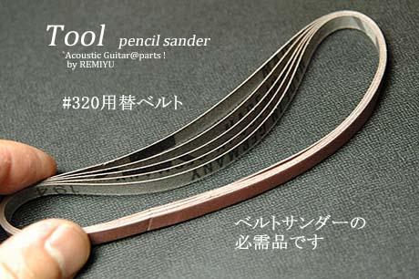 #8018 【ツール】 ペンシルサンダー#320用替ベルト  5本セット