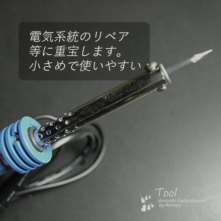 ハンダゴテ CT-100V/25W 金属溶接