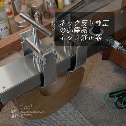 #8027 【ツール】 ギターネックアイロン (修理用) 送料無料