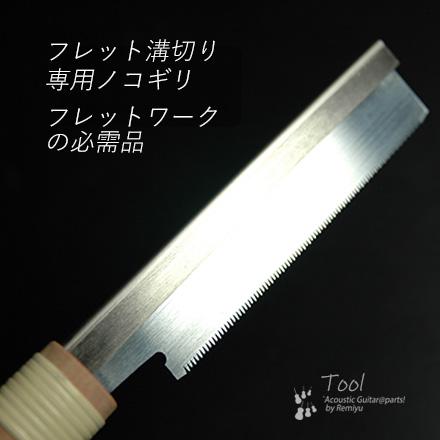 #8028 【ツール】 フレット溝ソー 刃幅0.53mm