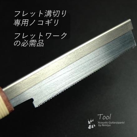 フレット溝ソー 刃幅0.57mm のこぎり