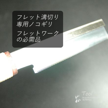 フレット溝ソー 刃幅0.6mm のこぎり