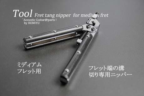 #8032 【ツール】 フレットタング用ニッパー ミディアムフレット用
