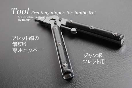 #8033 【ツール】 フレットタング用ニッパー ジャンボフレット用