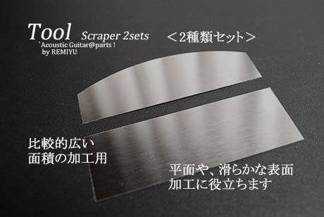 #8034 【ツール】 スクレイパー 2種セット