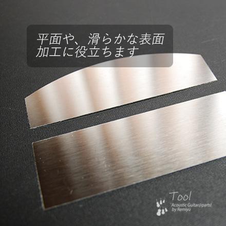 スクレイパー 2種セット 木材面調整用