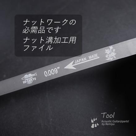 ナット溝用ヤスリ 0.009インチ 厚み0.23mm