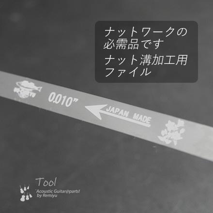 ナット溝用ヤスリ 0.010インチ 厚み0.25mm