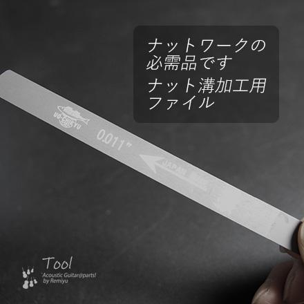 ナット溝用ヤスリ 0.011インチ 厚み0.28mm