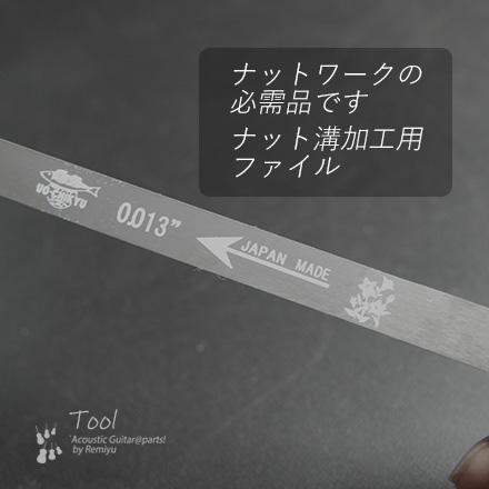 ナット溝用ヤスリ 0.013インチ 厚み0.33mm
