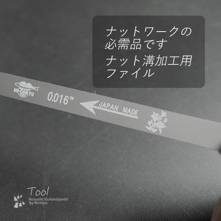 ナット溝用ヤスリ 0.016インチ 厚み0.41mm