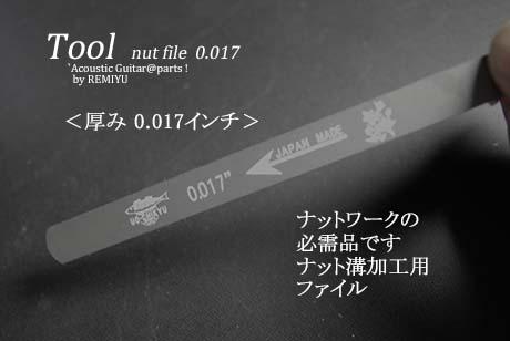 #8040 【ツール】 ナット溝用ヤスリ 0.017インチ  0.43mm厚