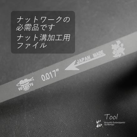ナット溝用ヤスリ 0.017インチ 厚み0.43mm