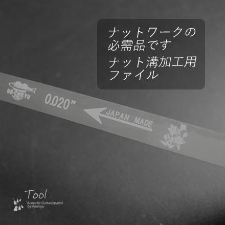 ナット溝用ヤスリ 0.020インチ 厚み0.51mm