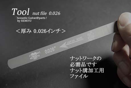 #8043 【ツール】 ナット溝用ヤスリ 0.026インチ  0.66mm厚