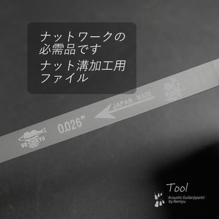 #8043 【ツール】 ナット溝用ヤスリ 0.026インチ  0.66mm厚 送料160円ポスト投函