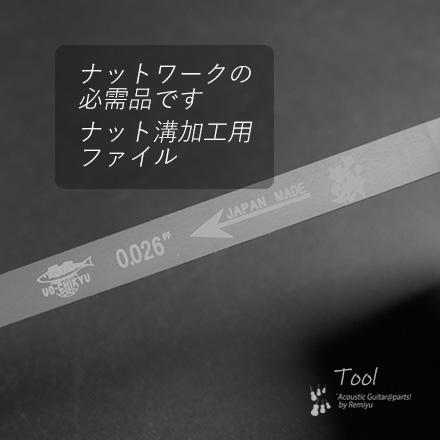 ナット溝用ヤスリ 0.026インチ 厚み0.66mm