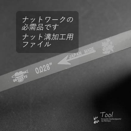 ナット溝用ヤスリ 0.028インチ 厚み0.71mm