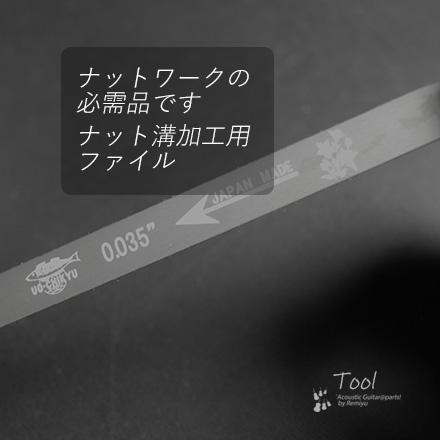 ナット溝用ヤスリ 0.035インチ 厚み0.89mm