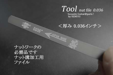 #8047 【ツール】 ナット溝用ヤスリ 0.036インチ  0.91mm厚