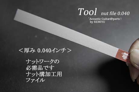 #8048 【ツール】 ナット溝用ヤスリ 0.040インチ 1.02mm厚