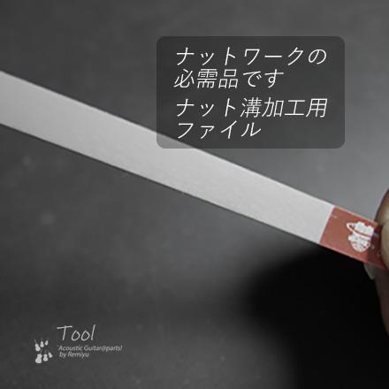 ナット溝用ヤスリ 0.040インチ 厚み1.02mm