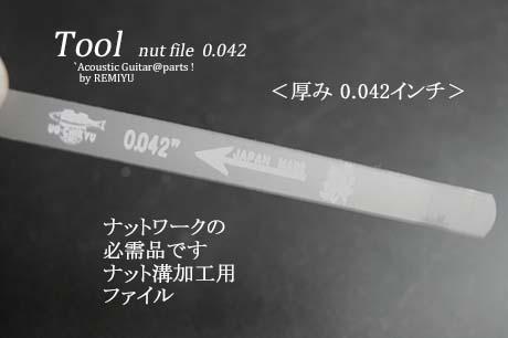 #8049 【ツール】 ナット溝用ヤスリ 0.042インチ  1.07mm厚
