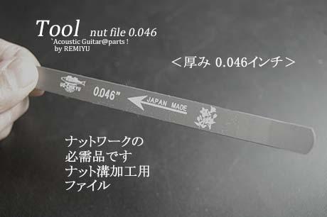 #8050 【ツール】 ナット溝用ヤスリ 0.046インチ 1.17mm厚