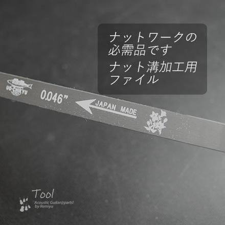 ナット溝用ヤスリ 0.046インチ 厚み1.17mm
