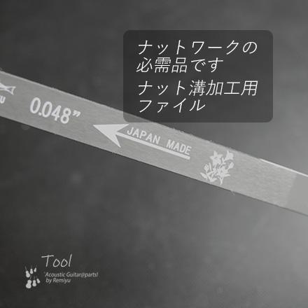 #8051 【ツール】 ナット溝用ヤスリ 0.048インチ 1.22mm厚