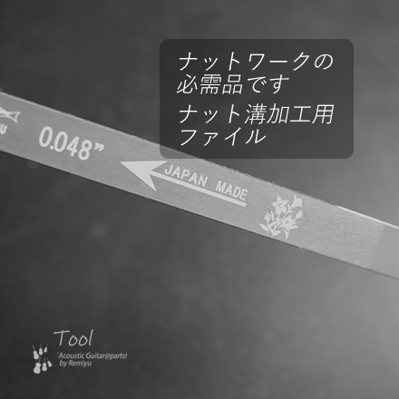 ナット溝用ヤスリ 0.048インチ 厚み1.22mm