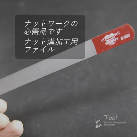 ナット溝用ヤスリ 0.050インチ 厚み1.27mm