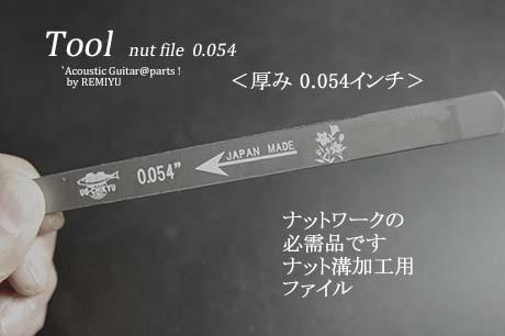 #8053 【ツール】 ナット溝用ヤスリ 0.054インチ 1.37mm厚
