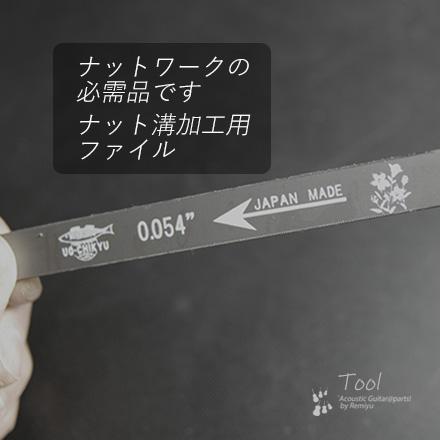 ナット溝用ヤスリ 0.054インチ 厚み1.37mm
