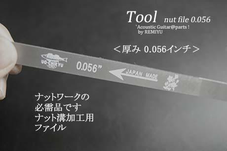 #8054 【ツール】 ナット溝用ヤスリ 0.056インチ 1.42mm厚