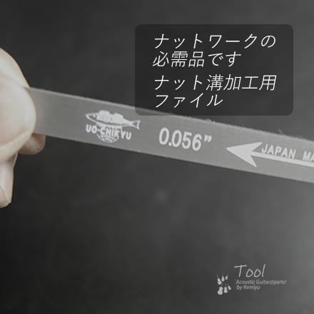 ナット溝用ヤスリ 0.056インチ 厚み1.42mm