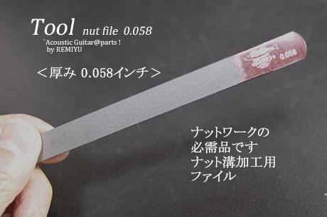 #8055 【ツール】 ナット溝用ヤスリ 0.058インチ 1.47mm厚